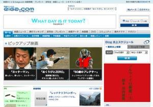 eigacom