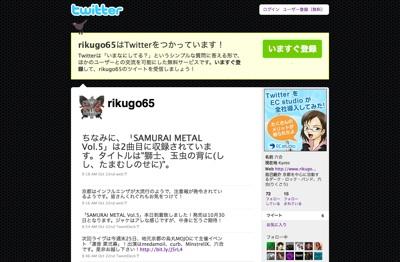 tw_rikugo