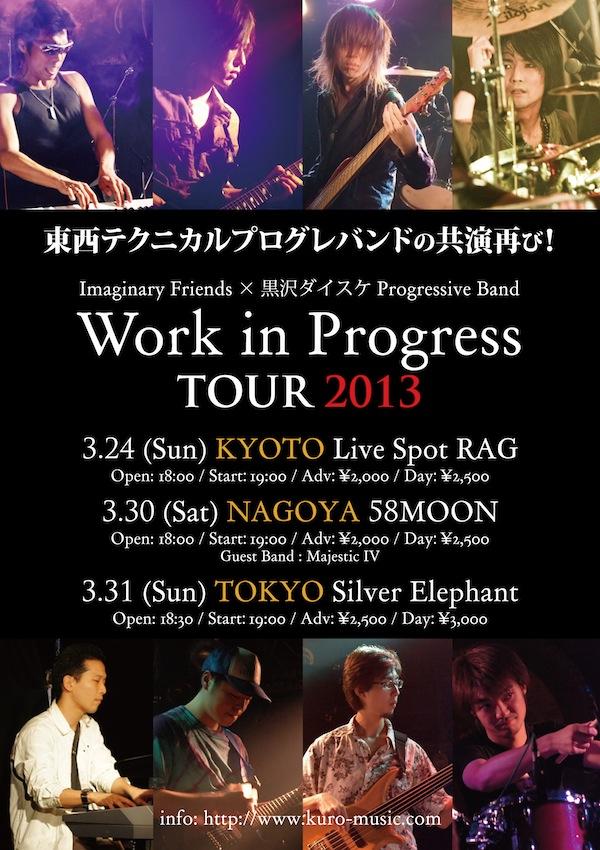 work_in_progress_2013_ol