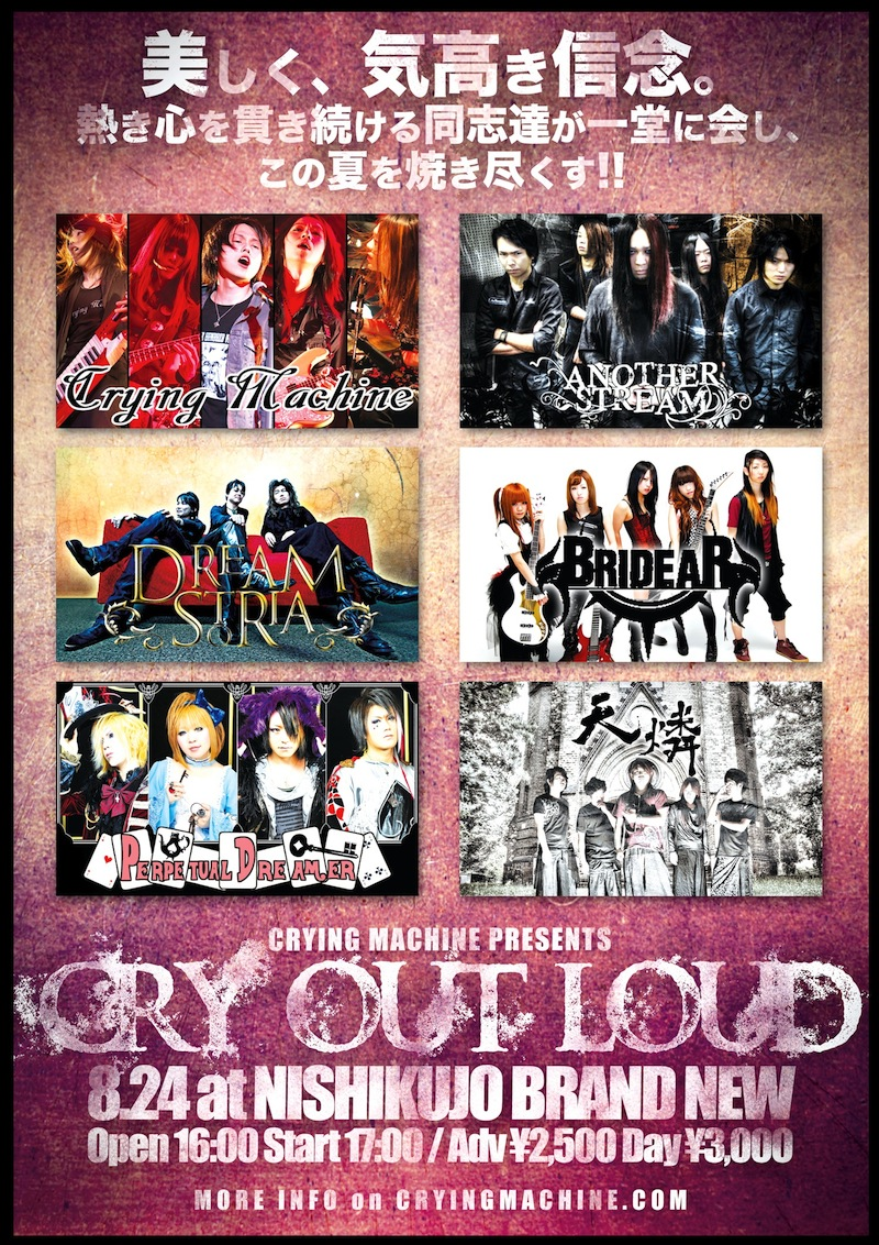 cry_out_loud_flyer_130624 2