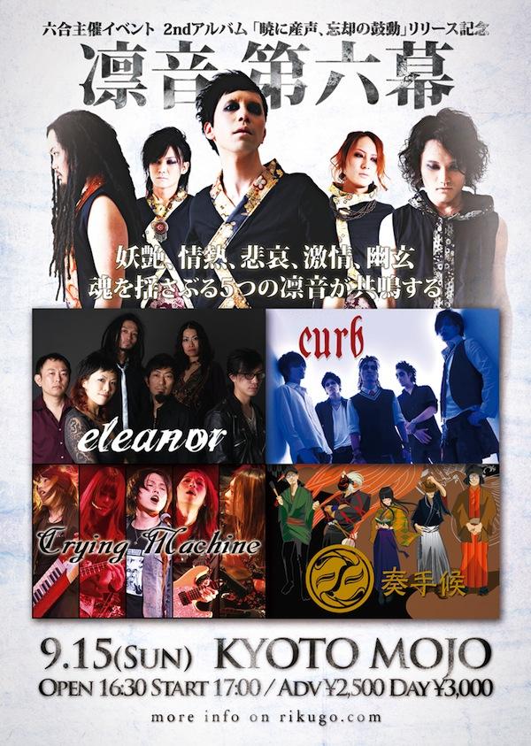 rinne6th_flyer