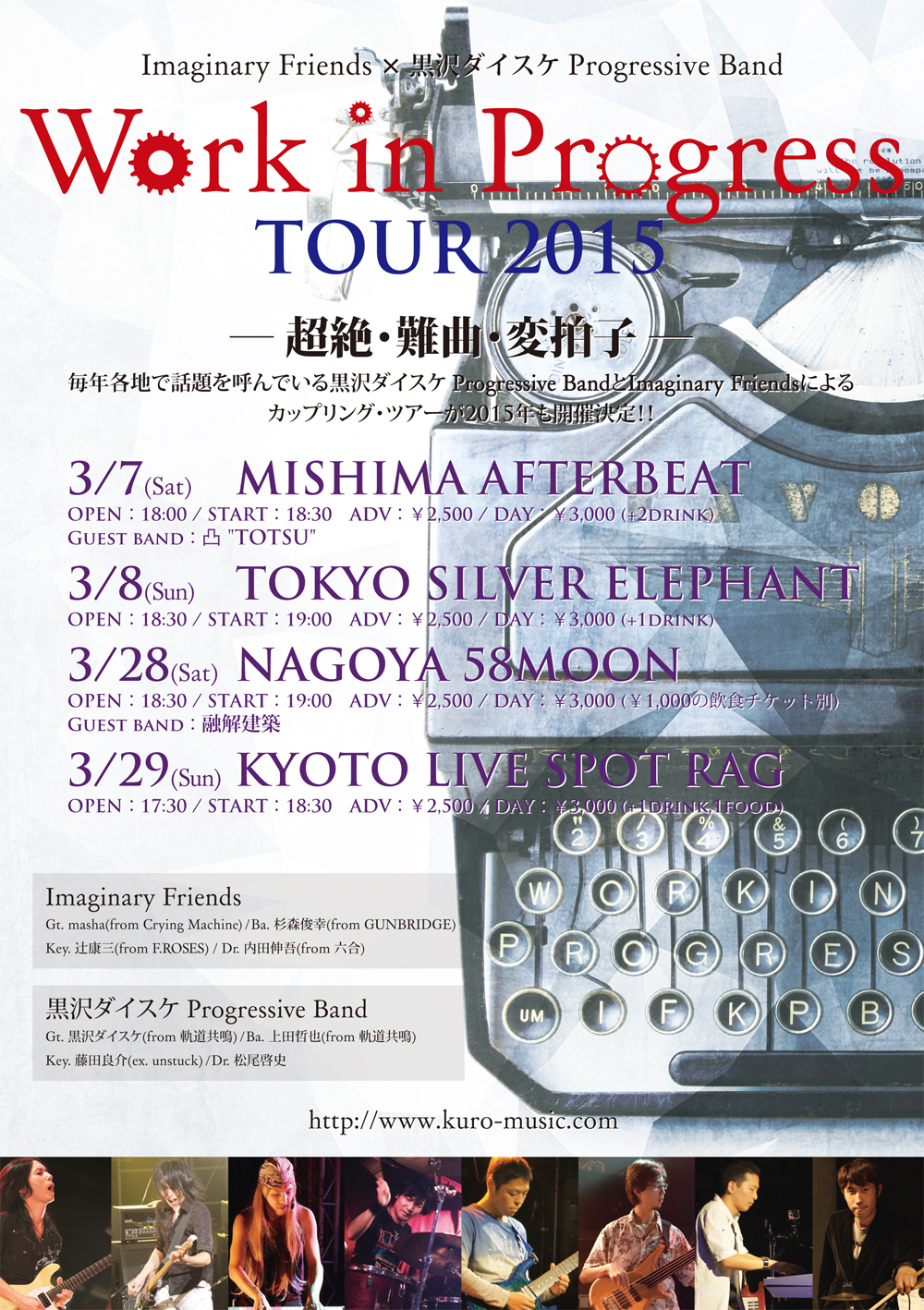 work_in_progress_2015_Ú×