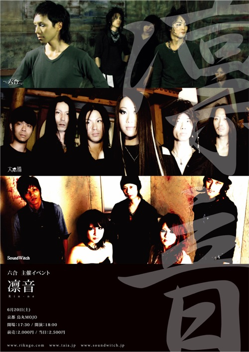 rinne_poster