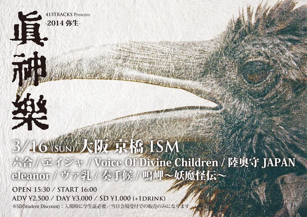 shinkagura2014_140122