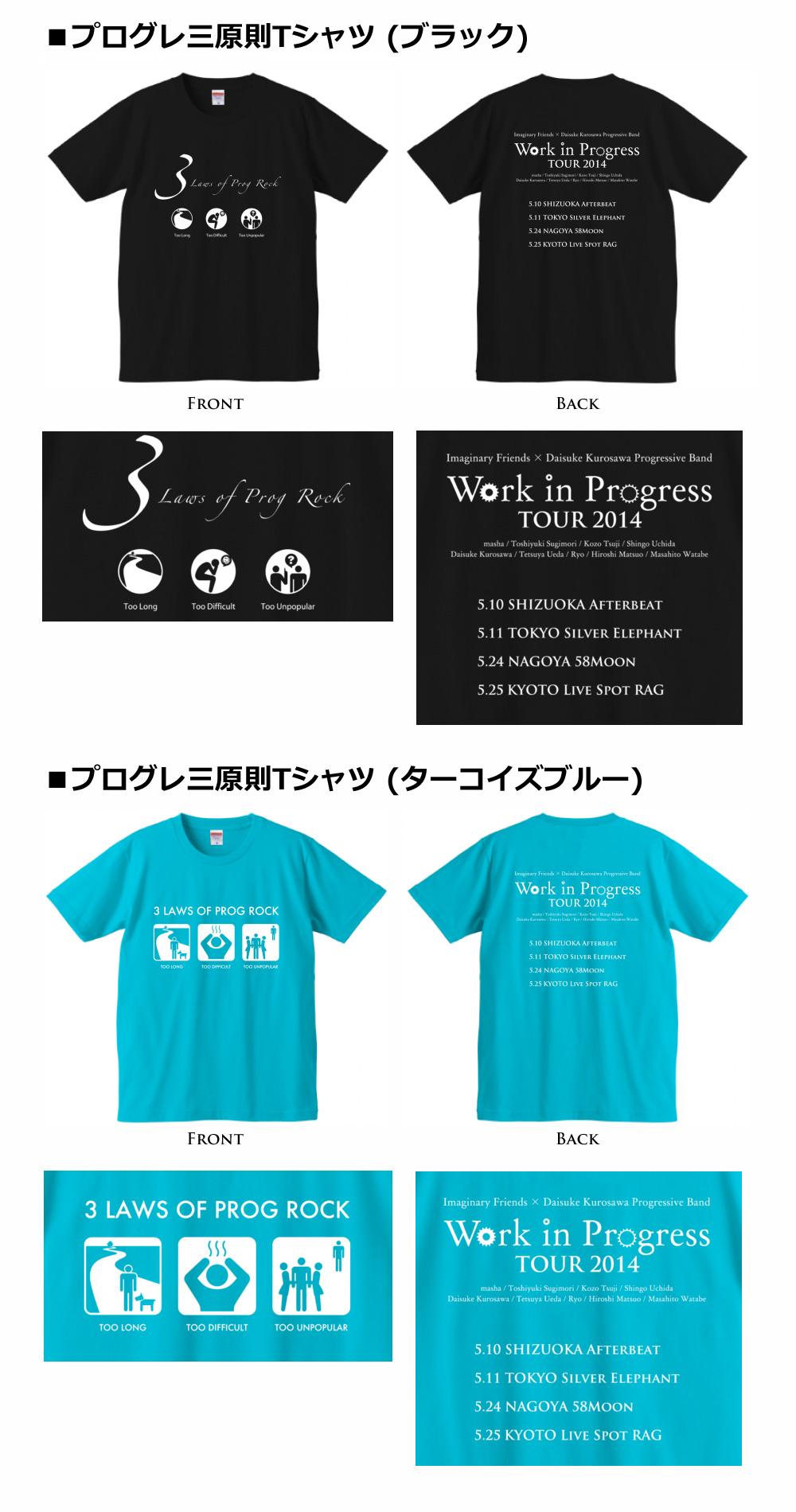 WIP_tshirts_sample_140419